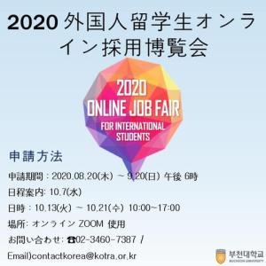 外国人留学生オンライン採用博覧会