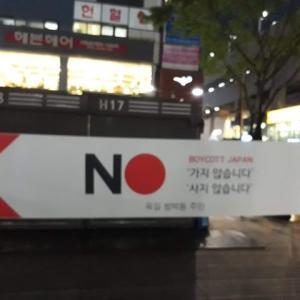 やっぱり気分はよくないですね。不買運動のプランカード。NO JAPAN