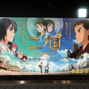 青森コロナシネマワールドにて『二ノ国』を見て来た。