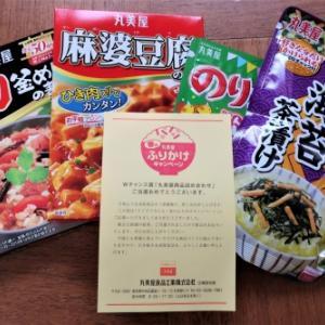 丸美屋食品工業「クイズで当たる!春のふりかけキャンペーン」のWチャンス賞「丸美屋商品詰め合わせ」当たりました。