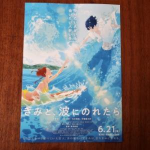 青森コロナシネマワールドにて『きみと、波にのれたら』見て来た。