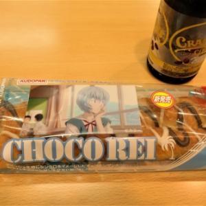 工藤パン「チョコレイ シンクロバージョン エヴァンゲリオン展 開催記念パッケージ」を食す。