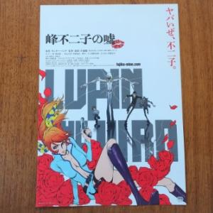 青森コロナシネマワールドにて『LUPIN THE ⅢRD 峰不二子の嘘』を見て来た。