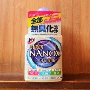 ライオン「トップスーパーNANOXニオイ専用」を使って洗濯してみた。