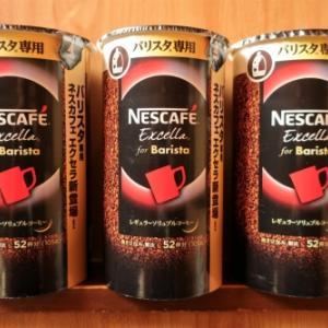 モラタメにて「ネスカフェ エクセラ バリスタ専用エコ&システムパック 105g」を購入した。