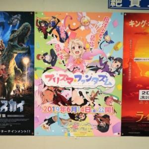 青森松竹アムゼにて『Fate/kaleid liner Prisma☆Illya プリズマ☆ファンタズム』を見て来た。