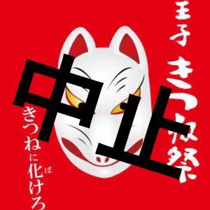 3月7日 八王子きつね祭も中止!