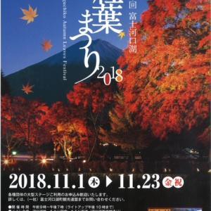 富士河口湖紅葉まつり開催中!!