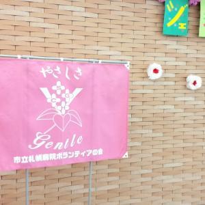 札幌市立病院ジェントルフェスティバル/ボランティア活動