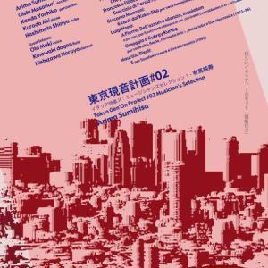 東京現音計画東京現音計画#02 イタリア特集II 感想 2014/3/5