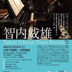智内威雄ピアノリサイタル於門天ホール開催レポート2014/5/24