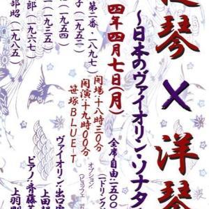 提琴×洋琴~日本のヴァイオリン・ソナタ~開催レポート2014/4/7