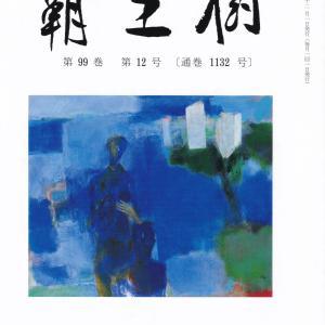 結社歌誌「覇王樹」2019年12月号より(3)題詠「雲」1首