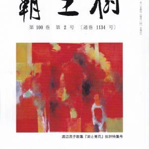 結社歌誌「覇王樹」2月号より(1)僕の歌(1)
