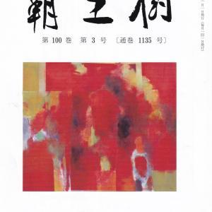結社歌誌「覇王樹」3月号より(1)僕の歌(1)