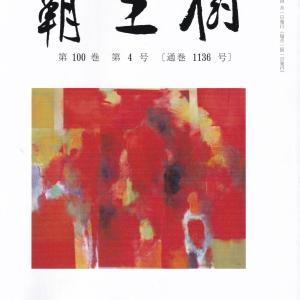 歌誌「覇王樹」4月号から、花咲爺と10首より(1)