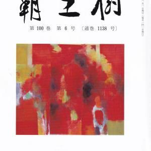 結社歌誌「覇王樹」6月号より、僕の歌(1)