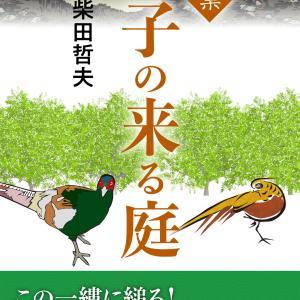 Kindle版・歌集「雉子の来る庭」をKDPしました。
