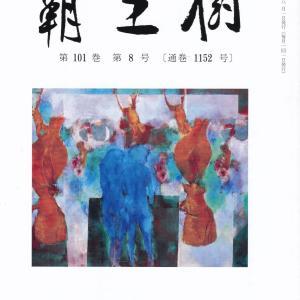 結社歌誌「覇王樹」8月号より、僕の歌(1)