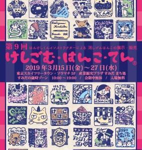 *3月東京スカイツリーで開催★はんこの展示会「けしごむ・はんこ・てん」のお知らせ!