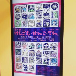 *第9回けしごむ・はんこ・てん開催中!〜実演販売を担当〜