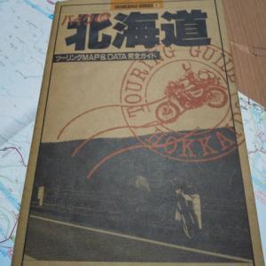 1994年8月4日~8月15日 BMWR80G/Sで行く北海道ツーリング 清書版その6 1985年と1991年の北海道地図