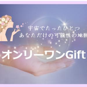 しがみつかない生き方~Gift&氣功が終了します~