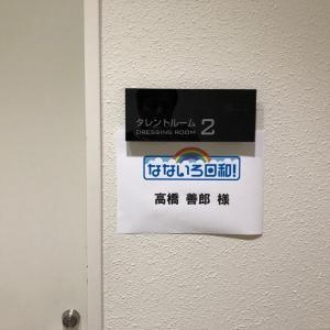 これから生放送。テレビ東京「なないろ日和!」