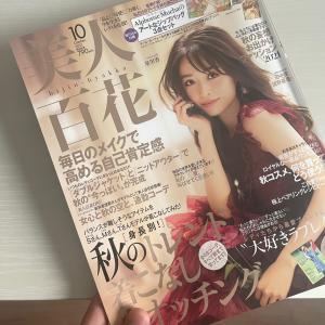 《掲載》「美人百花 10月号」おつまみレシピ特集!