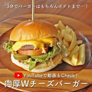 【動画更新】3分で作れるシリーズ!Wチーズハンバーガー
