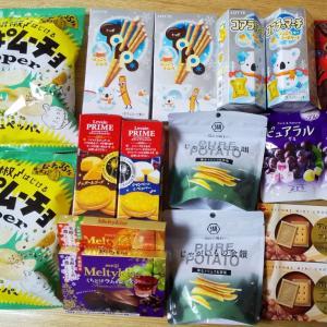 【ポン活】子供も喜ぶお菓子の節約術