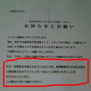 【コロナ影響】ポストに投函されていたお知らせ