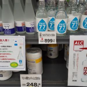 【びっくり!】購入の年齢制限があった除菌品