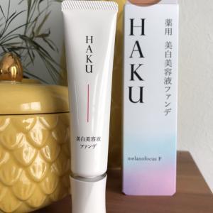 HAKU 薬用美白美容液ファンデをお試ししてみました♩