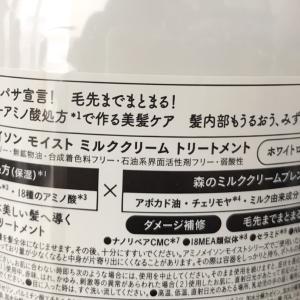 勝負シャンプー&トリートメント♡アミノメイソン モイスト ホイップクリーム♡