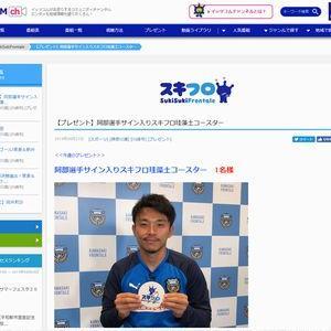 【2019/10/03締切】:川崎フロンターレ 阿部選手サイン入りスキフロ珪藻土コースターが当たる!