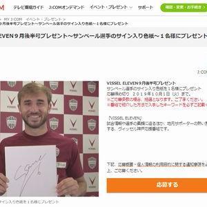 【2019/10/01締切】:ヴィッセル神戸 サンペール選手のサイン入り色紙を1名様にプレゼント