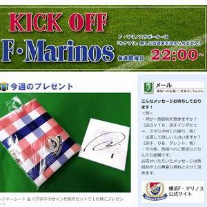 【2019/10/16締切】:横浜F・マリノス レジャーシート & パク選手のサイン色紙をセットでプレゼント