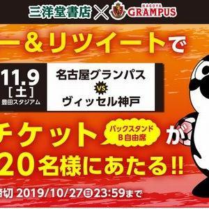 【2019/10/27締切】:11/9(土)名古屋グランパス vs ヴィッセル神戸戦チケットをプレゼント