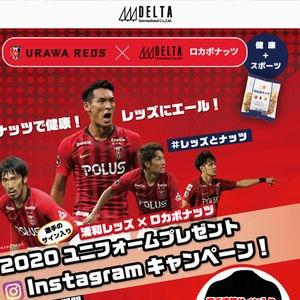 【2019/11/30締切】:浦和レッズ 選手直筆サイン入り2020年ユニフォームをプレゼント