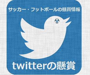 【2019/08/07締切】:名古屋グランパス 6月誕生日選手サイン入りコラボアイテムをプレゼント!