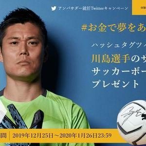 【2020/01/26締切】:川島永嗣選手のサイン入りサッカーボールをプレゼント!