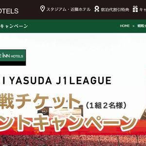 【2020/08/18締切】:明治安田生命J1リーグの観戦ペアチケットを抽選でプレゼント