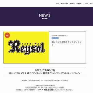 【2020/02/25締切】:柏レイソル VS 川崎フロンターレ 観戦チケットプレゼントキャンペーン