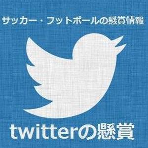 【2020/06/20締切】:日本代表・森保監督のサイン入りユニフォームをプレゼント
