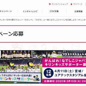 【2020/03/10締切】:「なでしこジャパン MS&ADカップ2020 キリンキッズサポーター」参加権