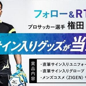 【2020/05/31締切】:プロサッカー選手 権田修一 直筆サイン入りグッズが当たる!