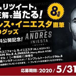 【2020/05/31締切】:イニエスタ 本人直筆サイン入りグッズをプレゼント!