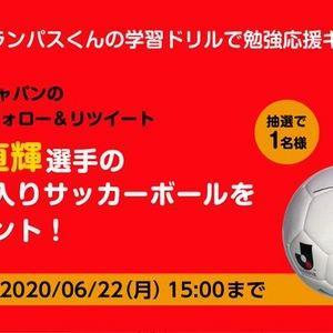 【2020/06/22締切】:名古屋グランパス 前田直輝選手のサイン入りボールをプレゼント