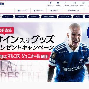 【2020/06/30締切】:横浜F・マリノス マルコス ジュニオール選手直筆サイン入り色紙をプレゼント